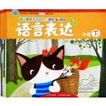 包邮新版幼儿园多元互动整合课程:中班下(全6本)幼儿用书教材9787200073853