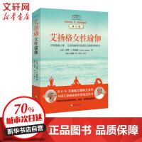 艾扬格女性瑜伽(修订版) 海南出版社