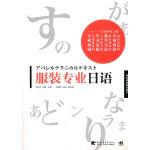 二十一世纪服装艺术设计精品课程规划教材――服装专业日语(中青雄狮)