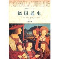 世界�v史文化���-德��通史