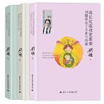 刘墉:成长比成功更重要(亲子系列)[精选套装]
