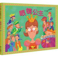 信谊原创图画书系列-眼镜公主