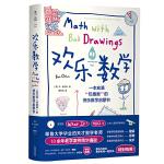"""欢乐数学:一本充满""""烂插画""""的快乐数学启蒙书(400幅火柴人爆笑漫画,从小学到大学都能读的数学书,""""考神附体""""书签)"""