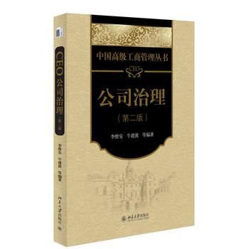CEO公司治理(第二版) 李维安 9787301246719 北京大学出版社教材系列 全新正版教材