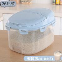 【家装节 夏季狂欢】家用收纳防潮20斤35米缸5kg密封防虫面粉装米桶储米箱10