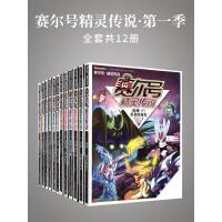 赛尔号精灵传说・第一季(全套共12册)