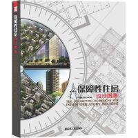 """""""保障性住房设计图集(现行相关保障房规范、规程和技术标准的实例体现)"""""""