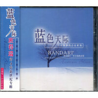 班得瑞乐团4:蓝色天际 BANDARI(4)