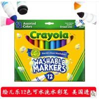 crayola绘儿乐正品12色可水洗长粗款儿童水彩笔绘画笔画笔58-7812