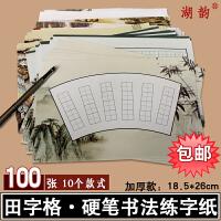 硬笔书法田字格练习纸钢笔专用信签纸仿古加厚比赛专用10款100张