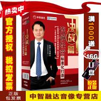 正版包票 连锁经营标准化打造 决战篇 马瑞光(6DVD+赠1工具盘)视频讲座光盘碟片