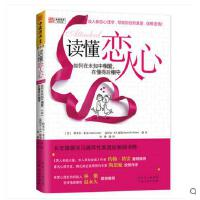 读懂恋人心 情侣如何相处 两性情感枕边书幸福的婚姻恋爱关系 亲密心理学读物情侣夫妻相守知识 适合女人看的书籍畅销书