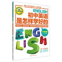王金战系列图书:初中英语是怎样学好的-方法集锦