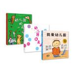 我爱幼儿园系列(第3版:《我爱幼儿园》《幼儿园的一天》《幼儿园我来啦》)