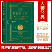 教育的本质 教育经典之书,袁贵仁、朱永新、周国平、孙云晓诚挚推荐的教育理念
