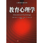 教育心理学/心理学导读系列
