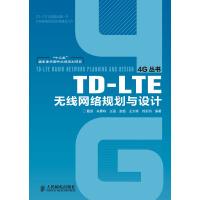 TD-LTE无线网络规划与设计(仅适用PC阅读)