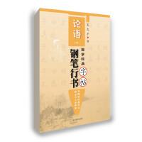 《论语》钢笔行书字帖(中)