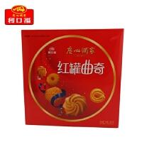 【包邮】广州酒家利口福 饼干(红罐曲奇) 500g 罐装 经典手信