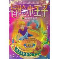 冒险小王子:塌陷的地坑 (儿童文学) 周艺文 9787534439056