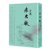 未央歌 台湾商务70周年典藏纪念版 港台原版 鹿桥著