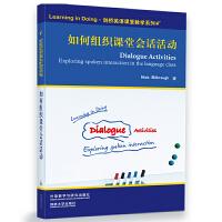如何组织课堂会话活动(剑桥英语课堂教学系列)――英语教师,大班小班,师资培训,启发式教学