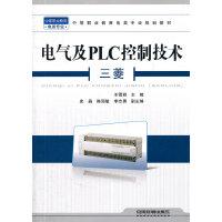(教材)电气及PLC控制技术(三菱)