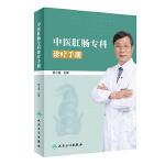 中医肛肠专科诊疗手册