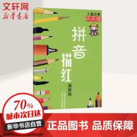 拼音描红 儿童启蒙天天练 江苏少年儿童出版社