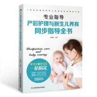产后护理与新生儿养育同步指导全书:(货号:A3) 王晓梅 9787539060736 江西科学技术出版社书源图书专营店