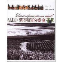 【二手旧书8成新】法国.葡萄酒的盛宴 唐勇 刘沙 上海文化出版社 9787807402466