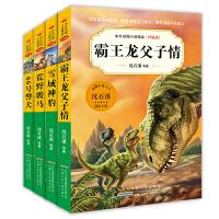 中外动物小说精品(升级版 第五辑上 套装共4册)