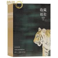 收藏拍卖 2018年全年杂志订阅新刊预订1年共12期4月起订