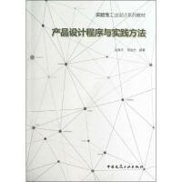 产品设计程序与实践方法 吴佩平,章俊杰