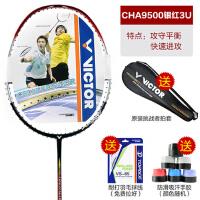 羽毛球拍正品包邮全碳素胜利VICTOR威克多挑战者CHA-9500