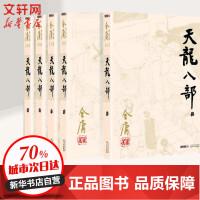 天龙八部 广州出版社
