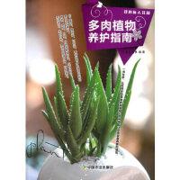 【正版新书直发】多肉植物养护指南(我的私人花园系列)犀文图书著中国农业出版社9787109200814
