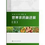 世界农药新进展(三)