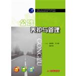 公路养护与管理