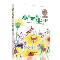 童话老奶奶讲故事:小蜜蜂过生日 全彩拼音读物