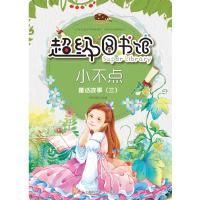 超级图书馆―小不点・童话故事(三)