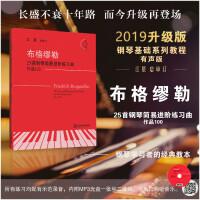 布格缪勒25首钢琴简易进阶练习曲 作品100(有声版)