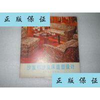 【二手旧书9成新】沙发和沙发床造型设计 AB3800 /冯殿举供稿 山