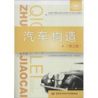 汽车构造(第3版) 祖国海 编