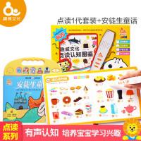 趣威文化宝宝有声发声书点读书幼儿早教双语点读机早教幼儿0-6岁