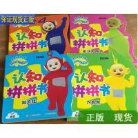 【二手旧书9成新】天线宝宝认知拼拼书4册 插图精美清晰,双语对照加上超有趣的拼图