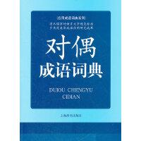 应用成语词典系列 对偶成语词典