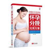 怀孕与分娩完美方案