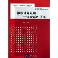 数字信号处理――原理与实践(第2版)(21世纪高等学校电子信息工程规划教材)