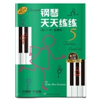 钢琴天天练练5 有声音乐系列图书